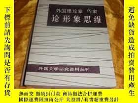 二手書博民逛書店罕見外國理論家作家論想象思維Y3121 編委會 中國社會科學出版
