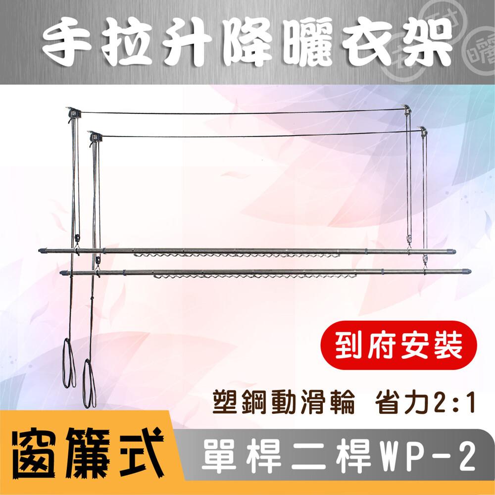 anasa 安耐曬窗簾式雙單桿wp-2省力好操作手拉升降曬衣架到府安裝