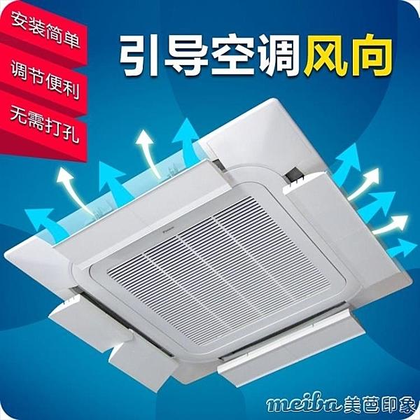 空調擋風板導風板擋板空調出風口擋板擋風罩月子擋冷氣防直吹QM 童趣