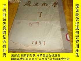 二手書博民逛書店罕見歷史教學1954.7-12Y3121 出版1954