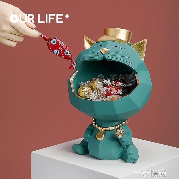 招財貓收納擺件玄關鑰匙輕奢裝飾創意電視櫃喬遷新居禮品結婚禮物 一米陽光