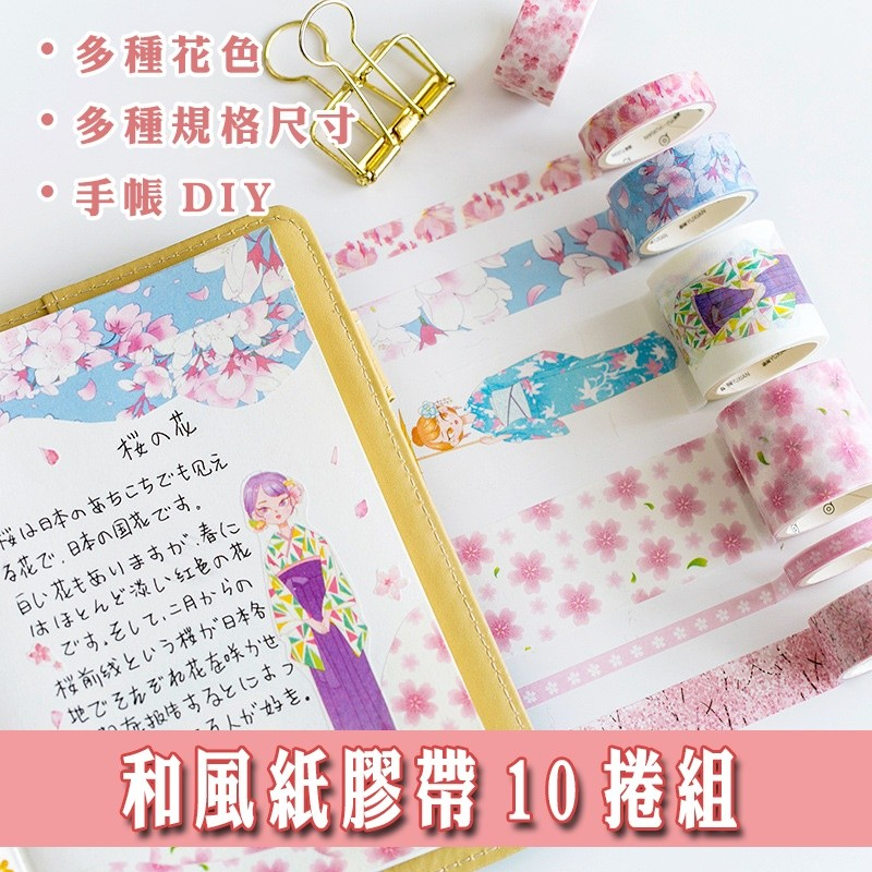 和風紙膠帶10捲組 印花紙膠帶 diy手帳膠帶 紙膠帶 和紙膠帶 盒裝紙膠帶 裝飾紙膠帶