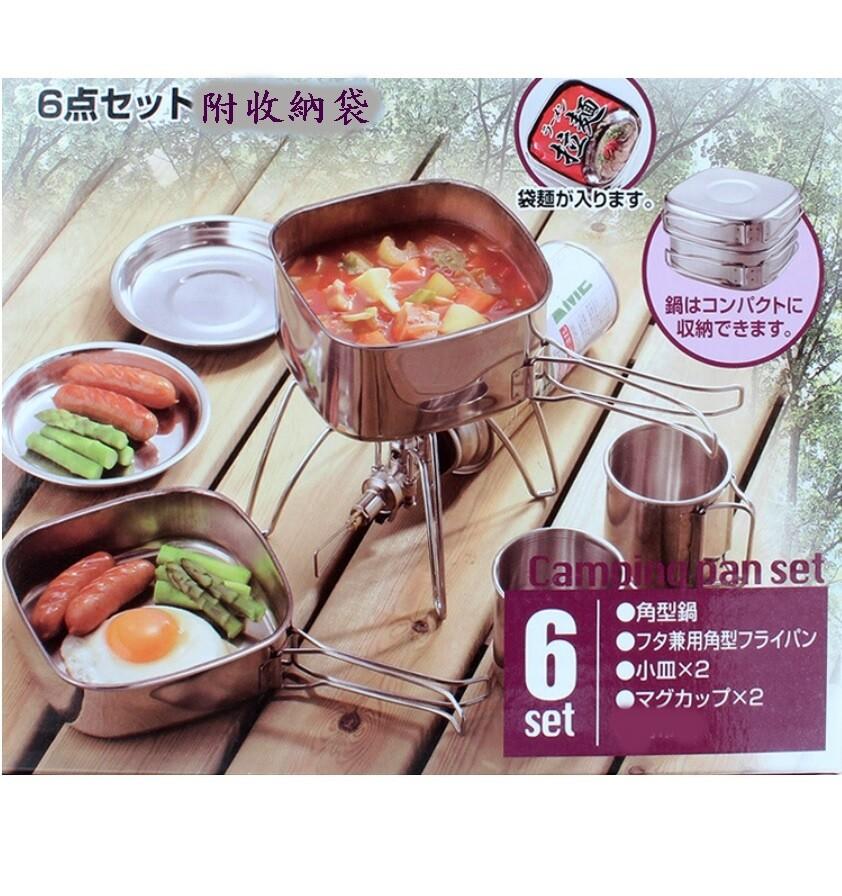日式戶外露營 6件組套鍋 不鏽鋼炊具