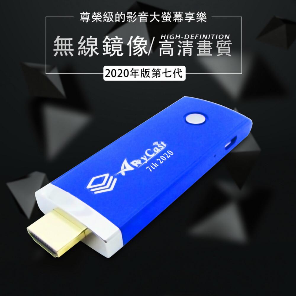 2020年七代智慧藍anycast-36b自動無線影音電視棒(送4大好禮)