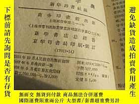 二手書博民逛書店罕見新華字典(1957版)Y30255 商務印書社 出版1957