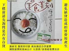 二手書博民逛書店菜譜--美食美刻罕見梅子的寫食日記Y27518 梅子 吉林科學技
