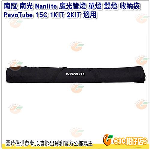 南冠 南光 Nanlite 魔光管燈 單燈 雙燈 收納袋 公司貨 PavoTube 15C 1KIT 2KIT 適用