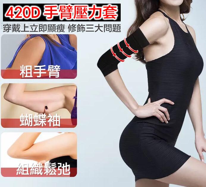 420d螺旋塑身加壓護腕 瘦手臂/塑臂套/束手臂套
