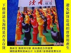 二手書博民逛書店罕見2006年第4期《讀者欣賞》【雜誌-2架-032】Y1739