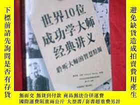 二手書博民逛書店罕見世界10位成功學大師經典講義Y25944 奧裏森·馬登 中國