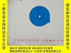 二手書博民逛書店中國唱片電影阿詩瑪選曲一罕見序曲 姑娘們踩麻在湖邊 長湖水清又涼