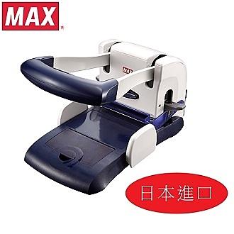 日本 MAX 美克司 雙孔 手動省力 打孔機 /台 DP-120