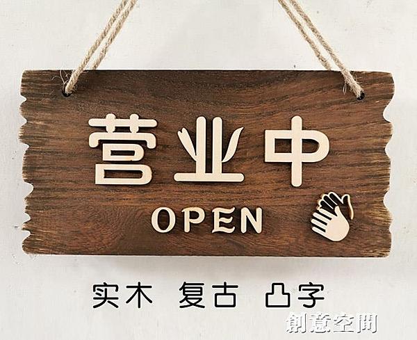 復古懷舊營業中歡迎光臨店鋪木質掛牌創意裝飾木牌個性營業牌熱銷 創意空間