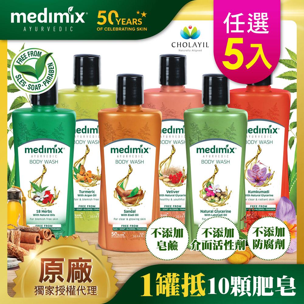 【Medimix】印度原廠授權 阿育吠陀秘方美肌沐浴液態皂300ml(5入)