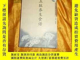 二手書博民逛書店罕見五臟養生食譜Y3121 李戎 四川人民出版社 出版2000