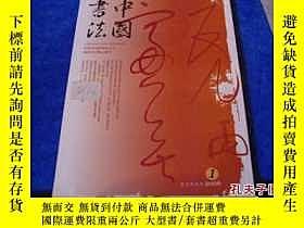 二手書博民逛書店罕見2006年第1期《中國書法》【雜誌-架-021】Y17397