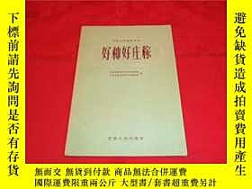 二手書博民逛書店罕見好種好莊稼(1956年1版1印)好品Y3220 甘肅省農林廳