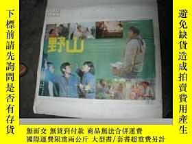 二手書博民逛書店野山罕見劇照Y8890 中國電影發行公司 中國電影發行公司