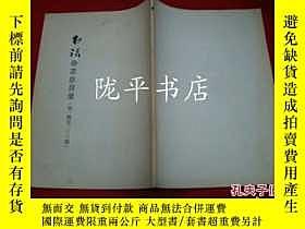 二手書博民逛書店罕見書法雜誌總目錄(第一期至二00期)Y21959 書法雜誌社