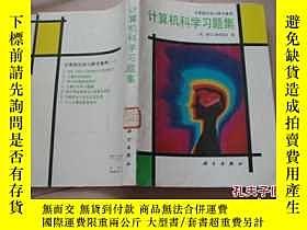 二手書博民逛書店罕見計算機應用與教學系列計算機科學習題集Y10074 【美】研究