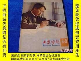 二手書博民逛書店罕見1965年8-9合刊《大衆電影》【雜誌-2架-039】Y17