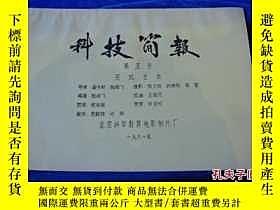 二手書博民逛書店罕見北京科學教育電影製片廠:1981年臺本《科學簡報》第五號【雜