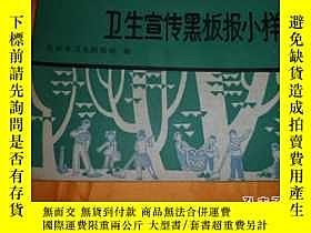 二手書博民逛書店罕見《衛生宣傳黑板報小樣》Y3121 北京市衛生防疫站 人民衛生