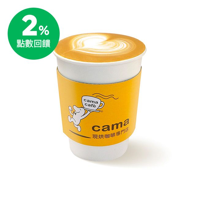 cama 榛果拿鐵 (熱) 大杯