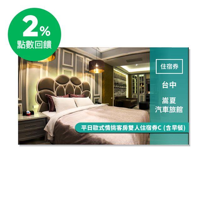 台中【嵩夏汽車旅館】平日歐式情挑客房雙人住宿券C (含早餐)
