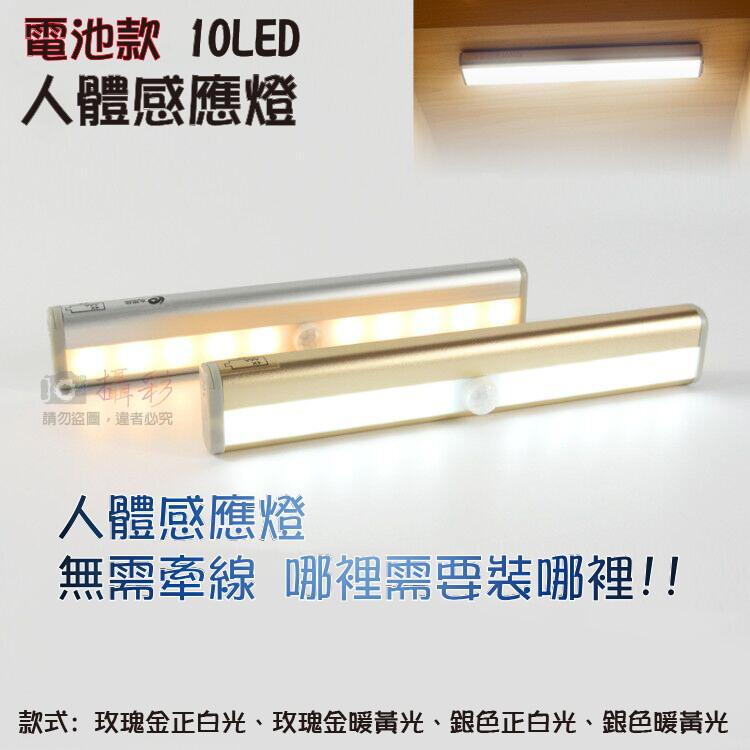 電池款 10led人體感應燈 aaa 4號電池