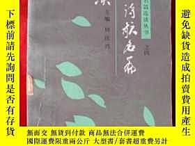 二手書博民逛書店罕見現代詩歌名篇選讀——中國文學名篇選讀叢書之四Y13497 周
