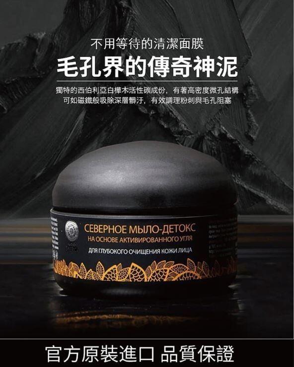 官方原裝進口 歐洲原裝 siberica 深層淨化排毒黑皂面膜(30ml)毛孔界的傳奇神泥 驚奇之皂