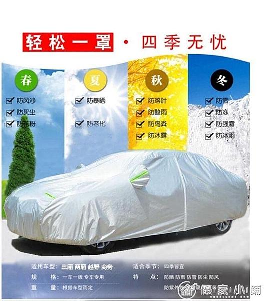 北京現代ix35車衣新款IX25專用車罩蓋布加厚遮陽汽車外套防雨 【新春歡樂購】