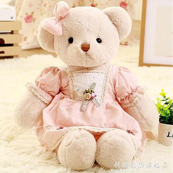 小熊公仔布娃娃小號女生毛絨玩具可愛抱抱熊女孩公主熊貓玩偶 科炫數位