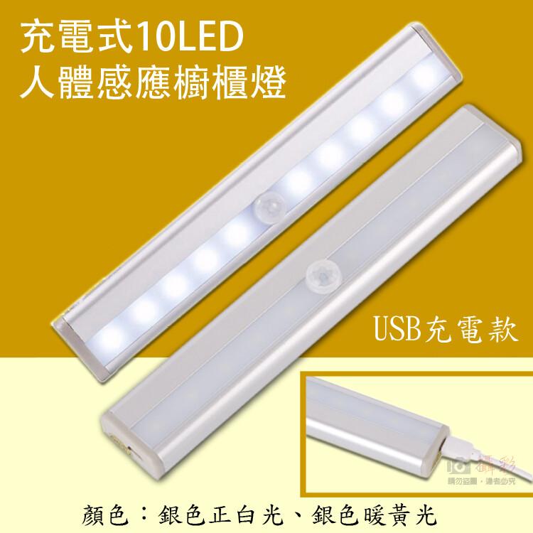 充電式10led人體感應櫥櫃燈 白正光/暖黃光