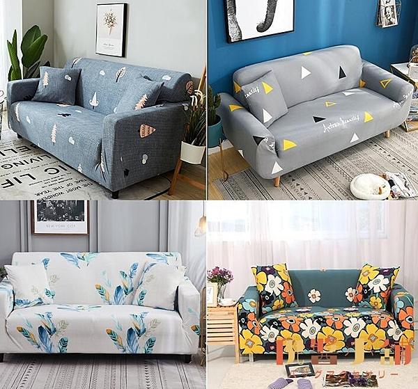 雙人全包彈力沙發罩萬能全蓋沙發套沙發墊通用沙發巾【倪醬小舖】