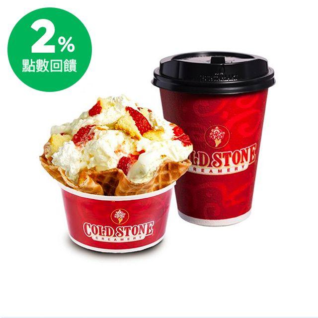 COLD STONE 小杯經典冰淇淋套餐(含原味脆餅+美式咖啡)