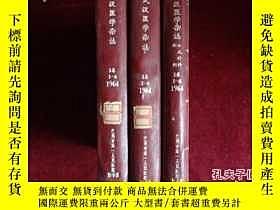 二手書博民逛書店【創刊號】罕見武漢醫學雜誌 1964年1——6合訂本Y9495