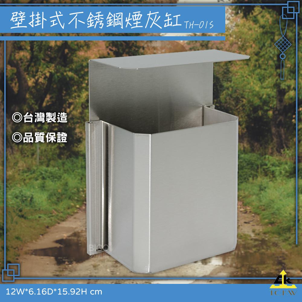 鐵金鋼 ◎台灣製造◎ TH-01S 壁掛式不銹鋼煙灰缸 菸灰缸 掛壁菸灰缸 掛壁煙灰缸 菸蒂 煙蒂 菸灰 掛壁式 金屬
