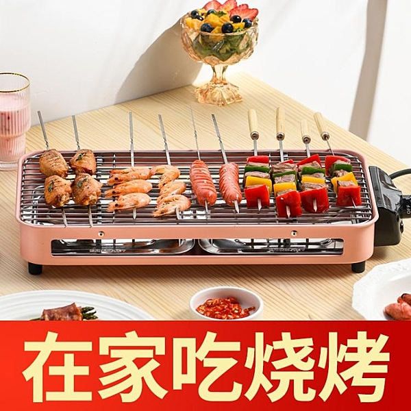 烤盤 電燒烤爐家用電燒烤架子無煙烤爐小型烤肉爐烤串室內電烤盤烤串機YYJ【快速出貨】