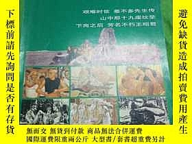二手書博民逛書店連環畫報罕見2004.4Y18069