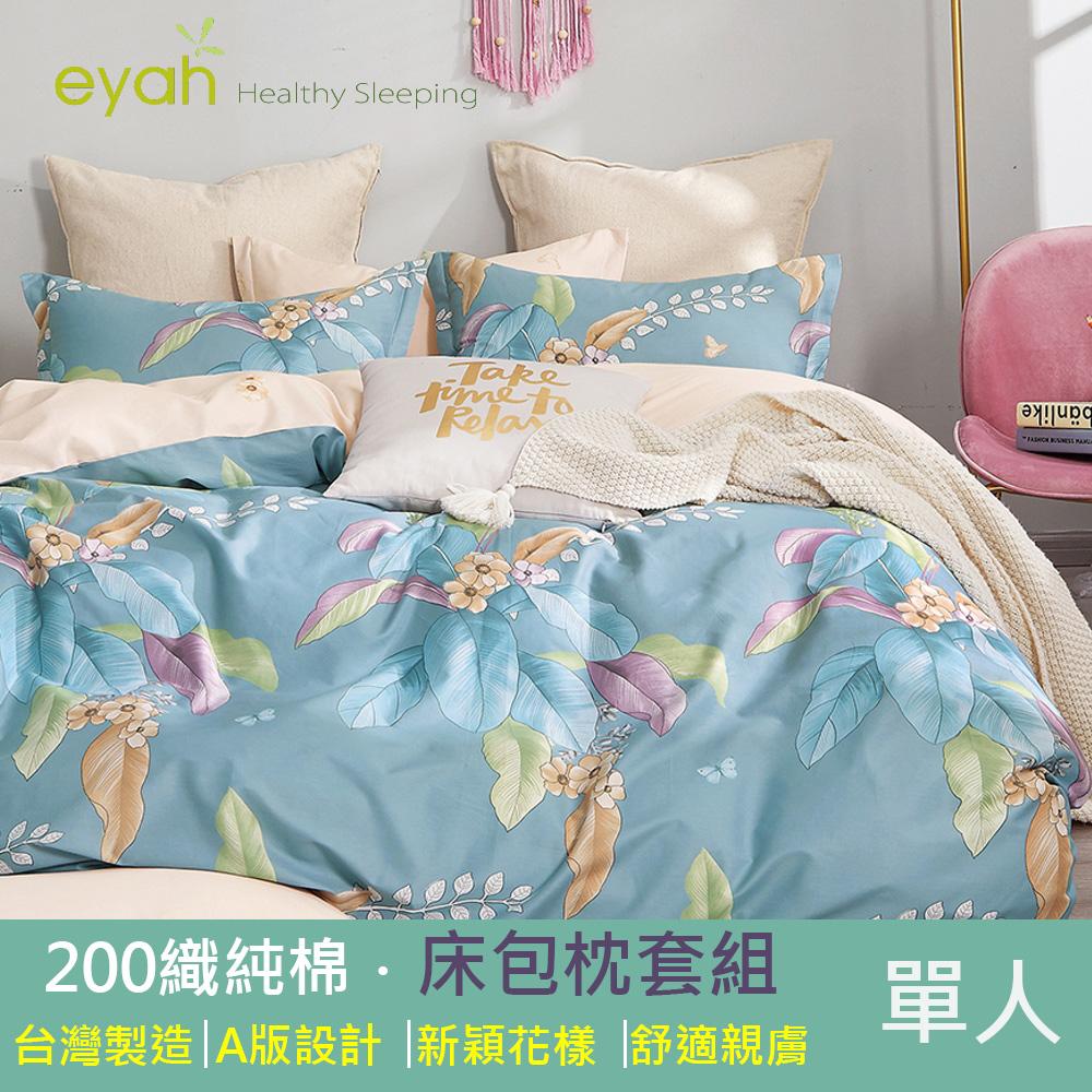 【eyah】台灣製200織精梳棉單人床包2件組-如夢一場