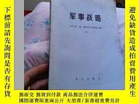 二手書博民逛書店罕見軍事戰略(上)15一3Y18464 不 戰士 出版1980