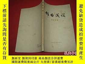 二手書博民逛書店罕見作曲淺談.Y11011 秦西炫著 人民音樂出版社 出版197