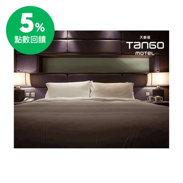 [5%回饋]  台北 【天豪屋 Tango MOTEL】早晨專案 2小時休憩券 (早上06:00~中午12:00進場)