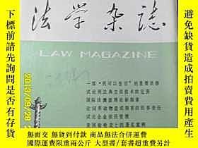 二手書博民逛書店罕見法學雜誌1989.3(雙月刊)Y25511 出版1989