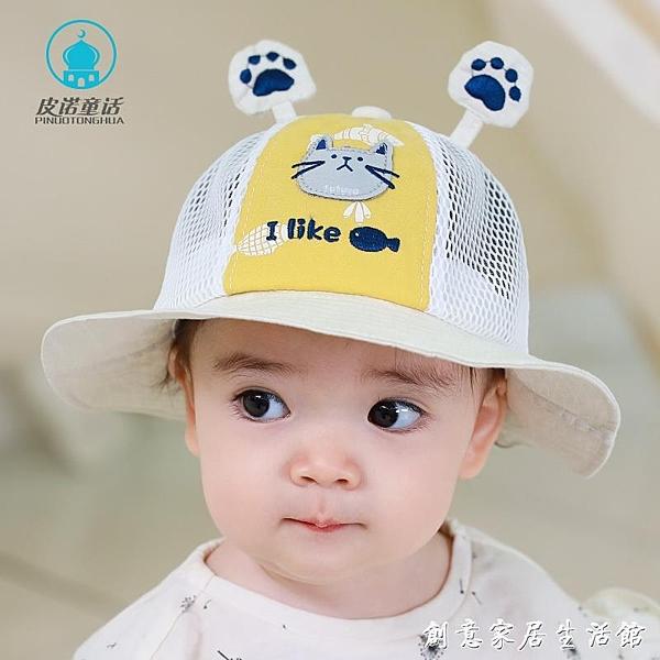 嬰兒帽子夏季薄款遮陽漁夫帽男女寶寶防曬涼帽兒童太陽帽可愛超萌