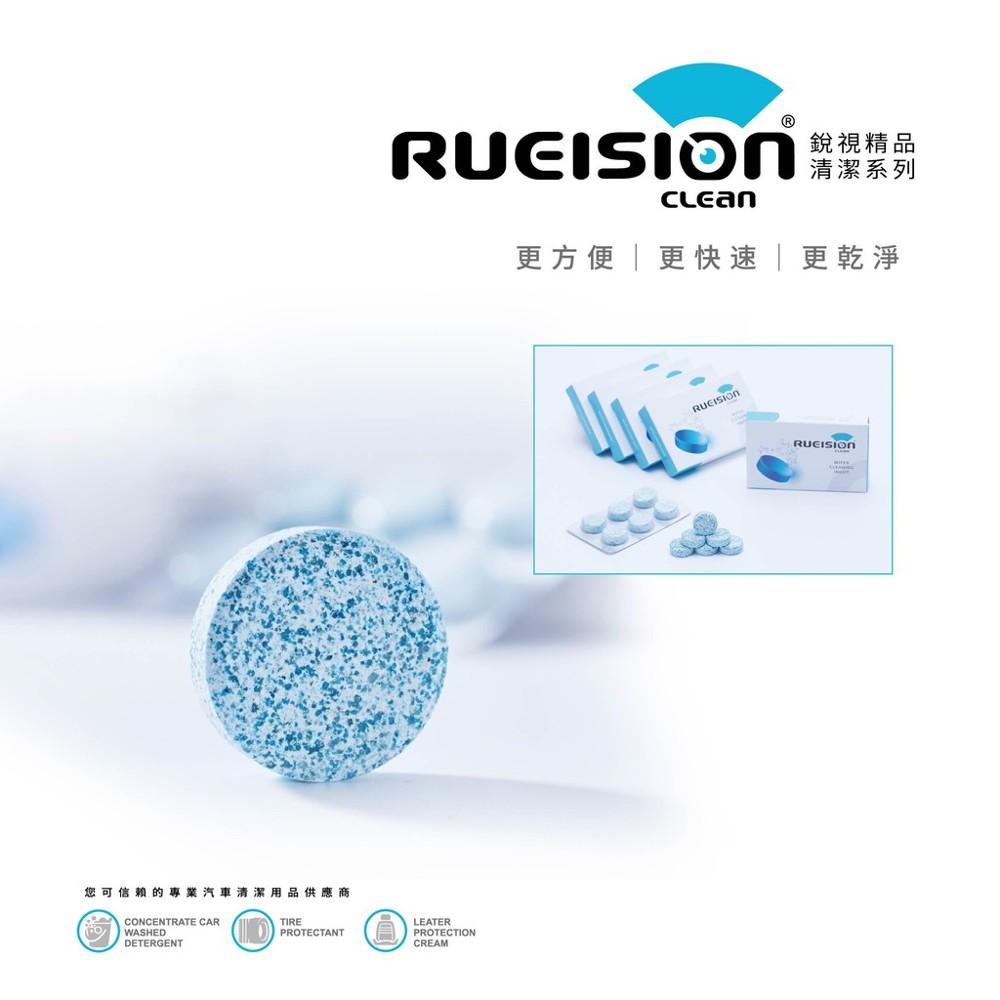 銳視清潔 雨刷錠 清潔錠 (6顆盒裝) 玻璃清潔劑 除油膜 清潔錠 成分溫和 不傷膠條 視野清晰的秘