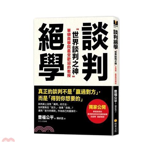 """《核果文化》談判絕學:""""世界談判之神""""史都華‧戴蒙親自傳授[79折]"""