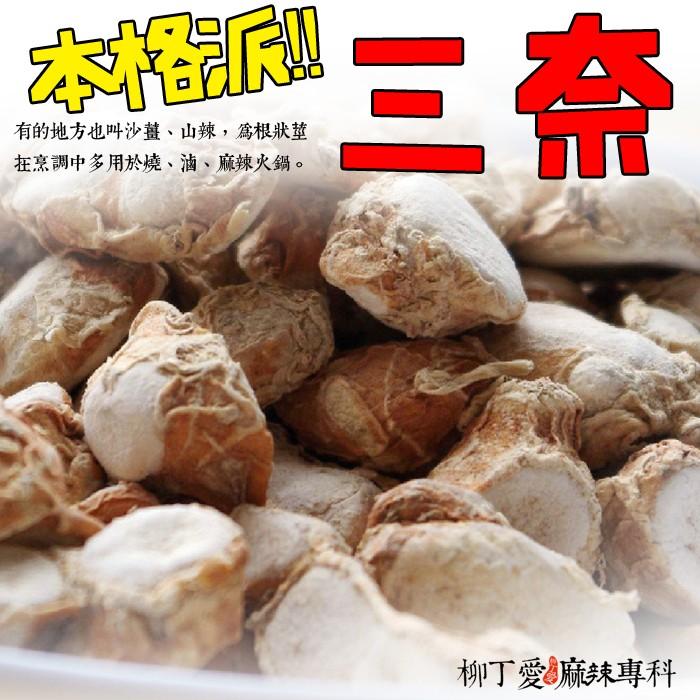 柳丁愛 三奈100g【A229】